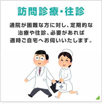 訪問診療・往診